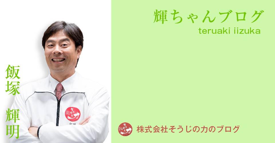輝ちゃんブログ | 飯塚 輝明 | 株式会社そうじの力