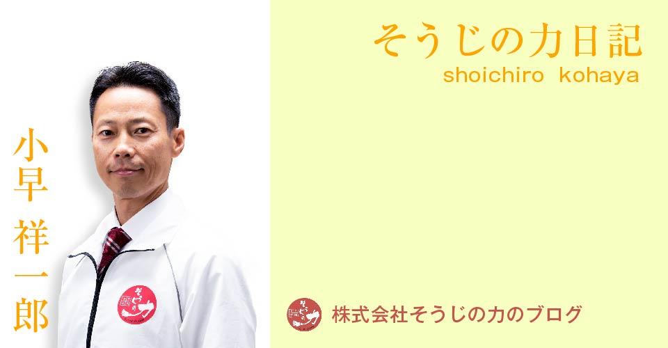 そうじの力日記 | 小早 祥一郎 | 株式会社そうじの力