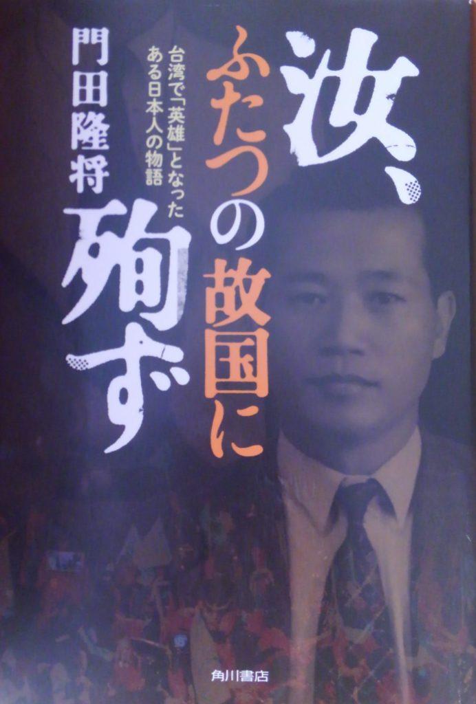 【読書】汝、ふたつの故国に殉ず