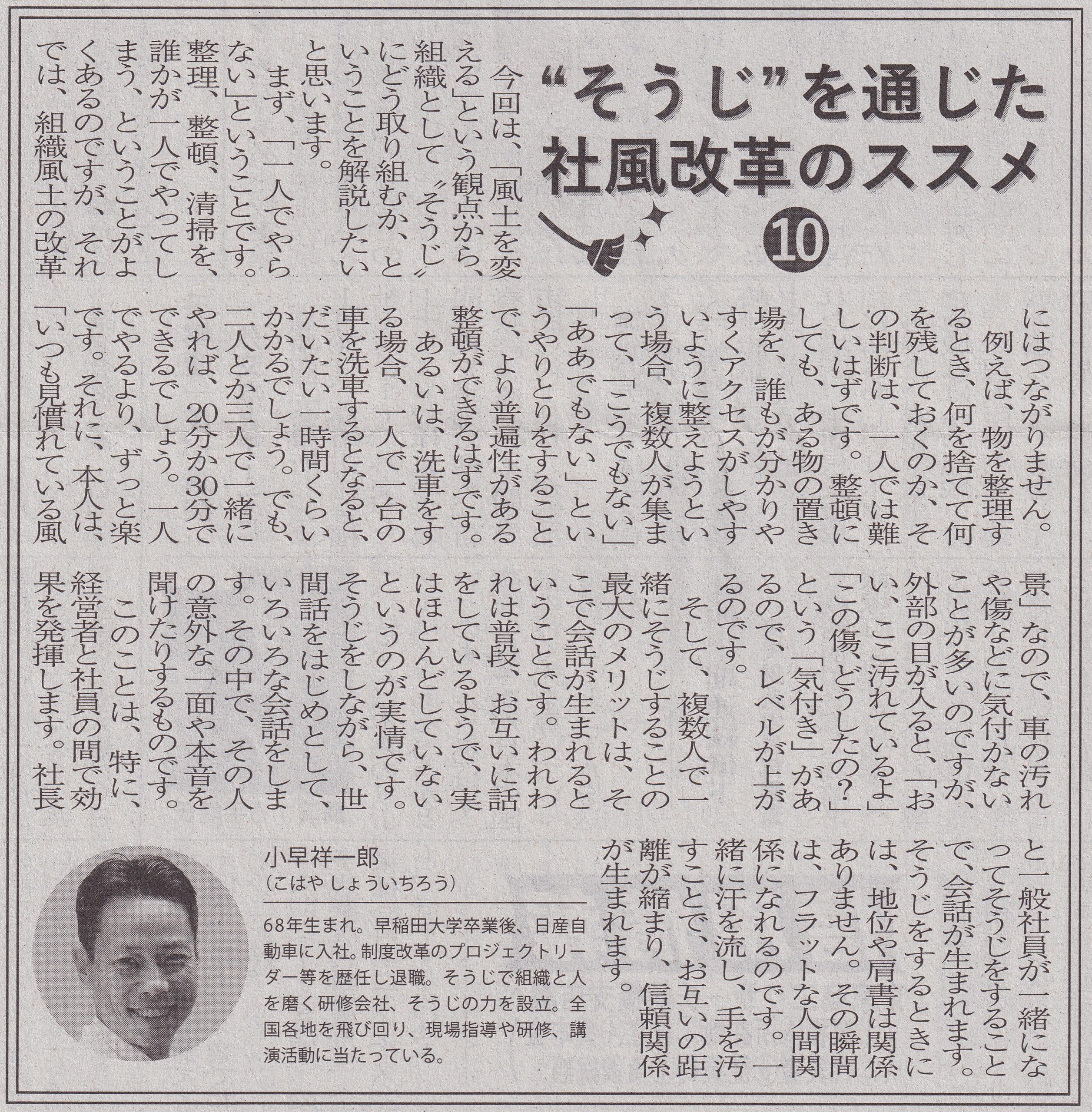 2020年2月6日ぐんま経済新聞