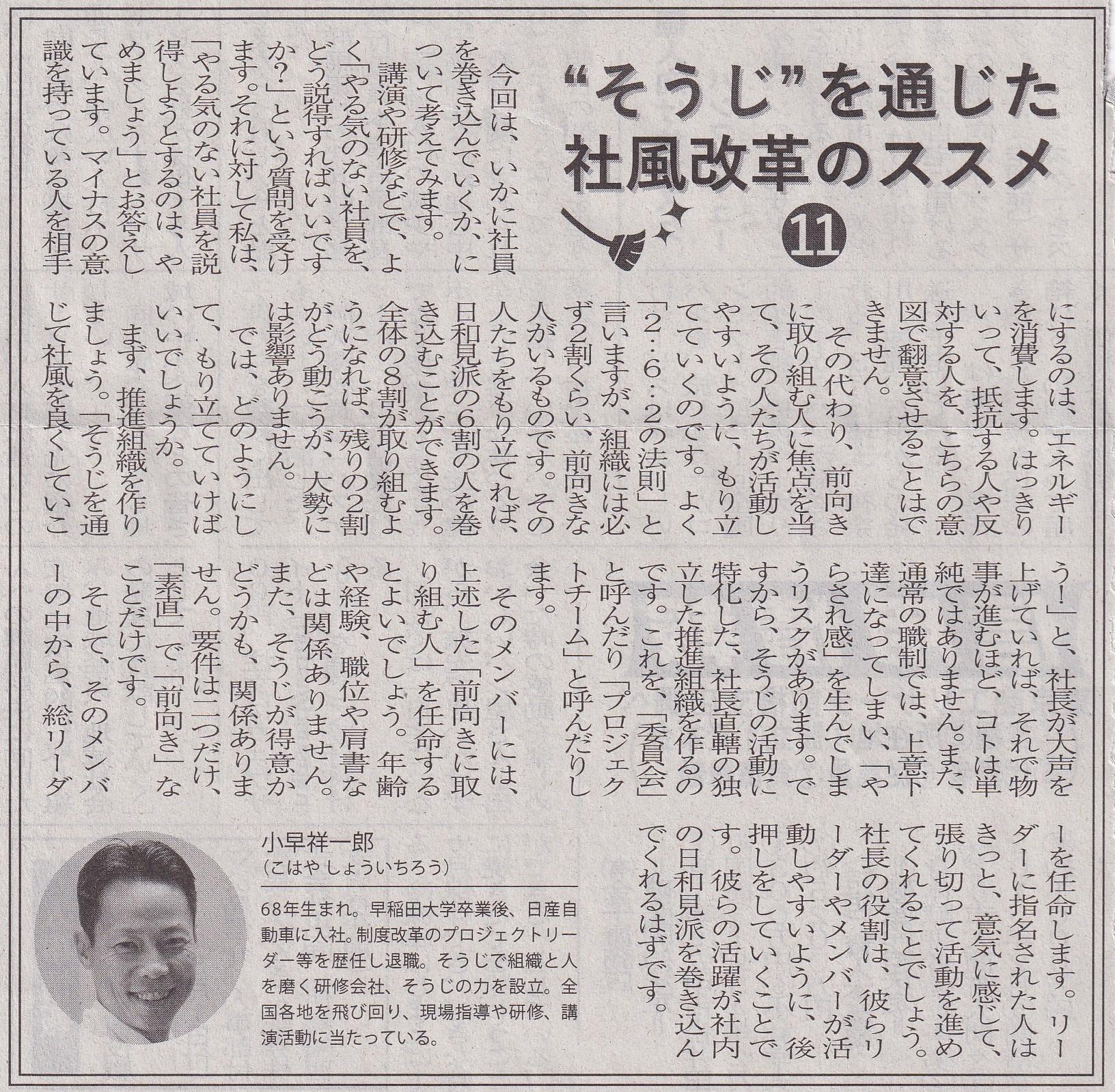 2020年3月6日ぐんま経済新聞