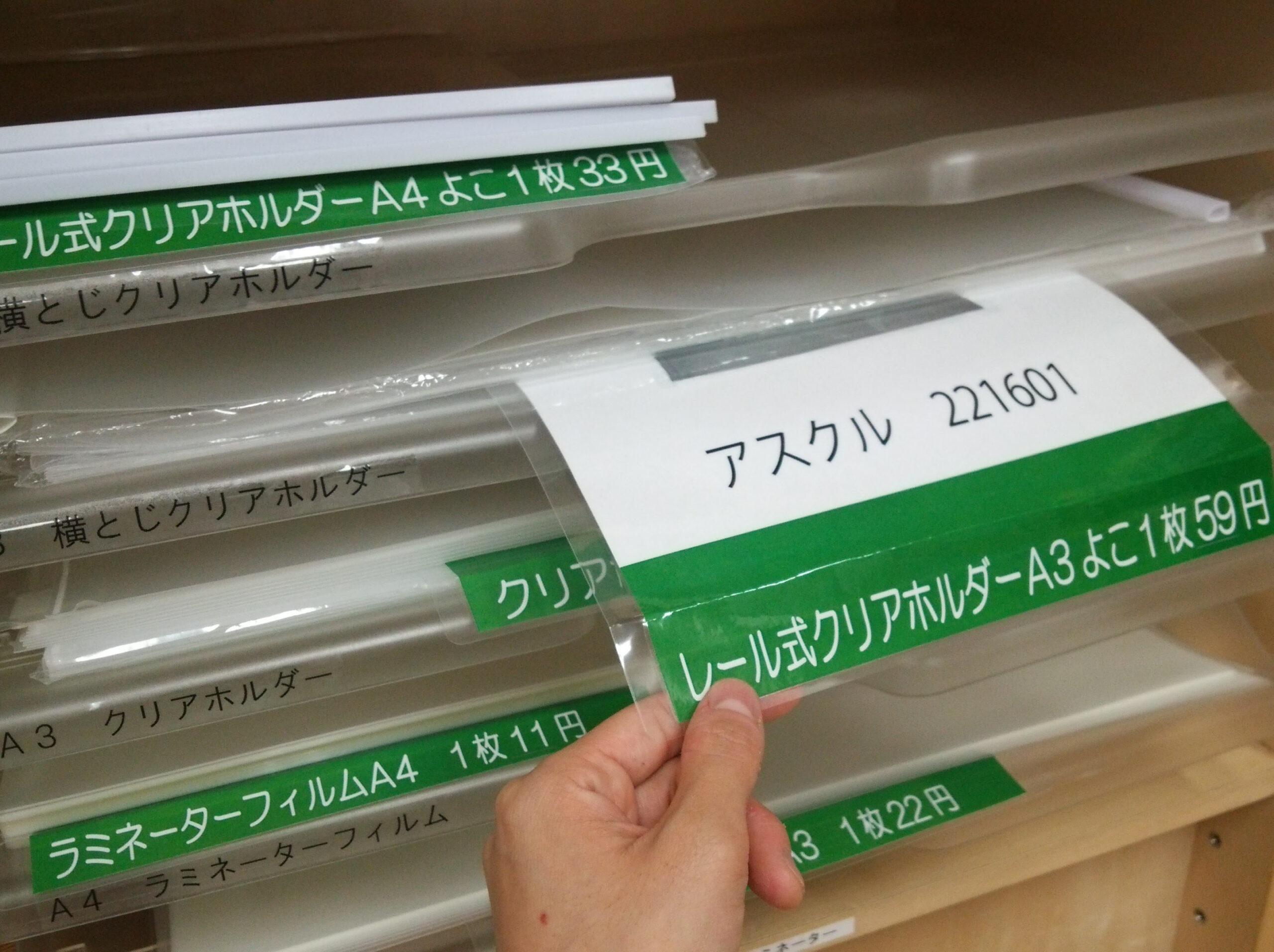 事務用品の在庫の定量化事例