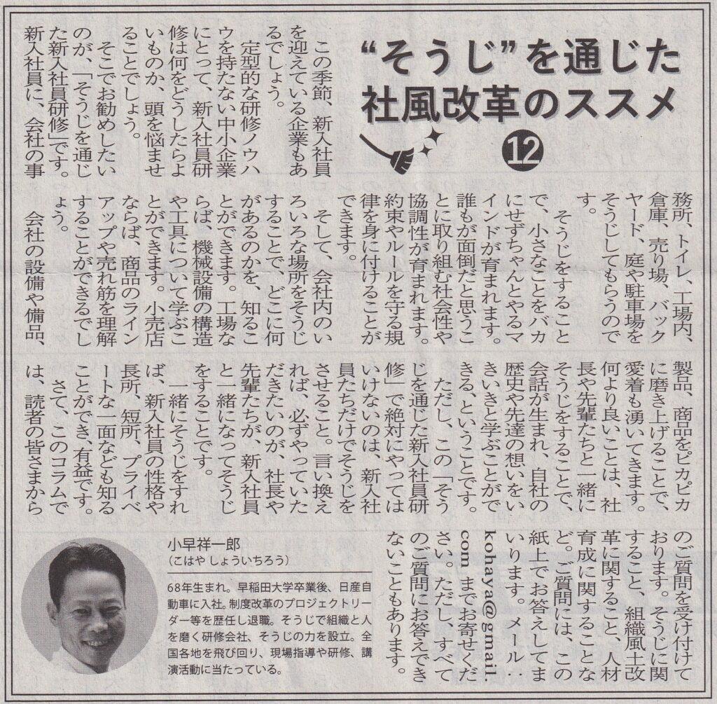 2020年4月2日ぐんま経済新聞