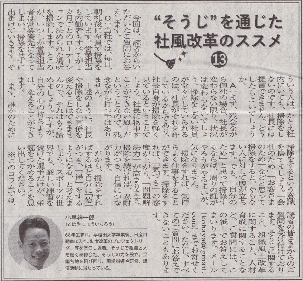 2020年5月14日ぐんま経済新聞