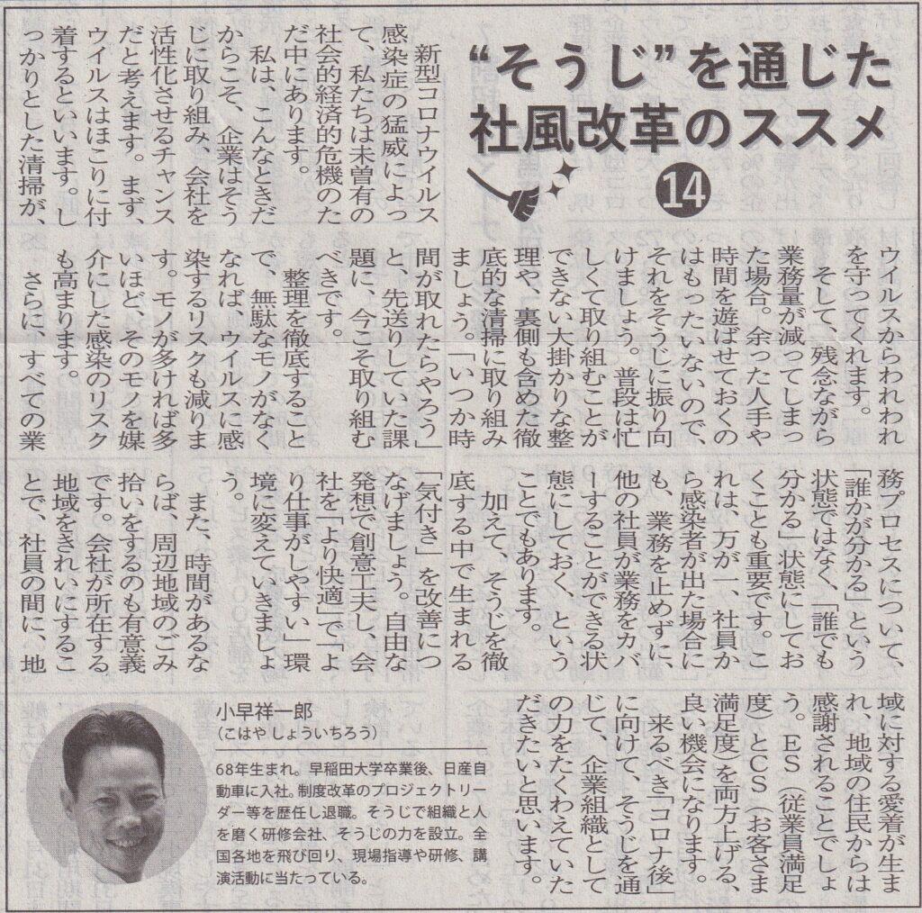 200604_ぐんま経済新聞
