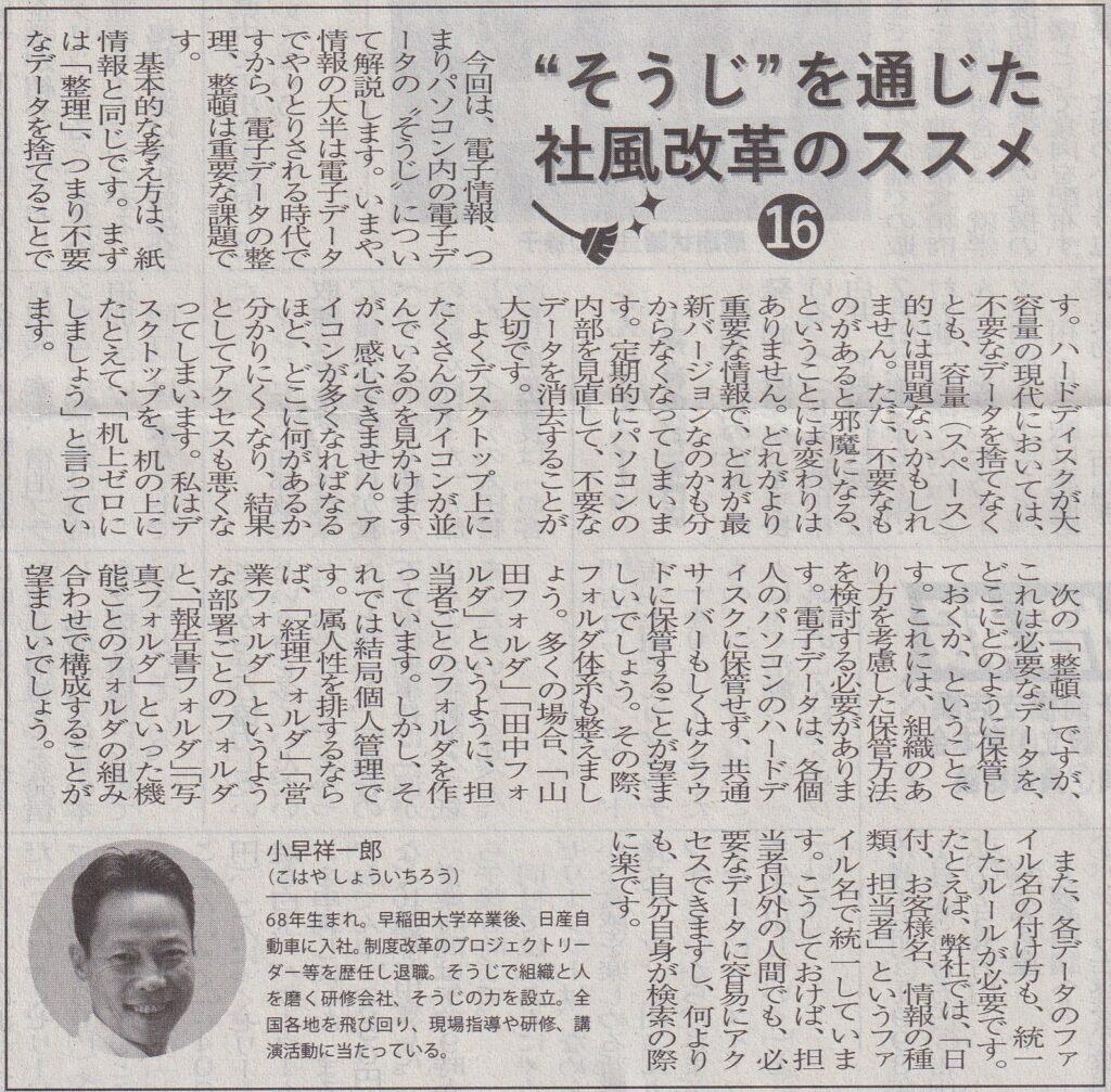 200806_ぐんま経済新聞