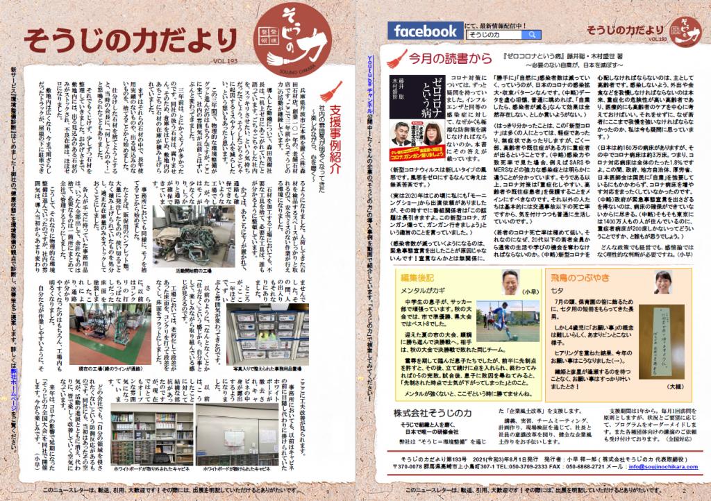 ニュースレター193号アイキャッチ画像
